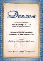 Самий клієнтоорієнтований Банк 2013